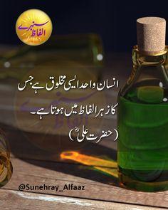 Teen Qisam kay Insan / Hazrat Ali Quotes in urdu / Hazrat Ali Sayings Hazrat Ali Sayings, Imam Ali Quotes, Sufi Quotes, Motivational Quotes In Urdu, Quran Quotes Inspirational, Quran Quotes Love, Words Hurt Quotes, Poetry Quotes In Urdu, Urdu Quotes Islamic