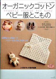 Sg8 crochet baby jpn by Rebecca Chan - issuu Crochet Baby Shoes, Cute Crochet, Crochet For Kids, Crochet Clothes, Simple Crochet, Knit Crochet, Knitting Books, Crochet Books, Baby Knitting