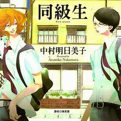 El Manga Doukyuusei de Asumiko Nakamura tendrá adaptación a Anime.