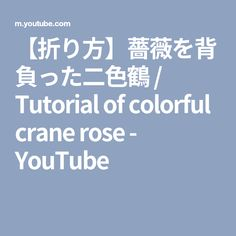 【折り方】薔薇を背負った二色鶴 / Tutorial of colorful crane rose - YouTube