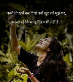 Quotes and Whatsapp Status videos in Hindi, Gujarati, Marathi Best Couple Quotes, Couples Quotes Love, Love Quotes Funny, Good Life Quotes, Love Quotes For Him, Morals Quotes, True Feelings Quotes, She Quotes, Reality Quotes