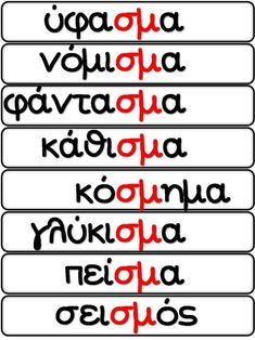 Greek Quotes, Greek Sayings, Alphabet, Greek Language, Speech Therapy, Special Education, Kids And Parenting, Grammar, Destiny