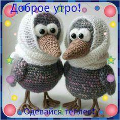 Лена Л. Лена б-ка Morning Gif, Good Morning, Cute Toys, Happy Birthday, Crochet Hats, Jokes, Humor, Illustration, Pictures