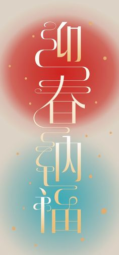 Happy Chinese (Lunar) New Year; Joyeux Nouvel An chinois; 新年快乐 Happy Chinese (Lunar) New Year; Joyeux Nouvel An chinois; Word Design, Text Design, Layout Design, Typography Fonts, Lettering, Chinese Fonts Design, Typo Poster, Japanese Typography, New Years Poster