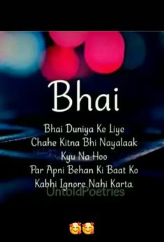 Fir chahe behen usse hi kyu n ignore kr de 😕 Brother Sister Relationship Quotes, Brother Sister Love Quotes, Wishes For Brother, Sister Quotes Funny, Funny Quotes, Birthday Message For Brother, Happy Birthday Brother Quotes, Cute Family Quotes, Sibling Quotes