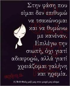 Η ηρεμία μου ... πάνω απ'όλα! Wisdom Quotes, Book Quotes, Quotes To Live By, Me Quotes, My Philosophy, Clever Quotes, Special Quotes, Greek Quotes, Quote Posters