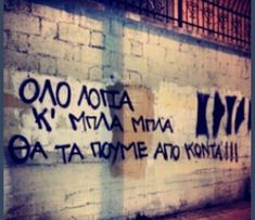 Lyric Quotes, Lyrics, Life Quotes, Graffiti Quotes, Street Quotes, Christmas Mood, Some Words, Picture Quotes, Thoughts