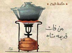 "حكمة اليوم :)"" ** Arabic Memes, Arabic Funny, Funny Arabic Quotes, Funny Quotes, Funny Pics, Egyptian Movies, Egyptian Art, Satirical Illustrations, Arabian Art"