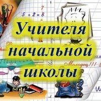 Я - Учитель начальной школы   VK Math Problem Solver, Reading Worksheets, Math Problems, Kindergarten Reading, Math Lessons, Texts, Education, School, English