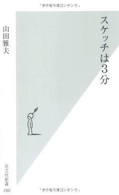 スケッチは3分 (光文社新書)