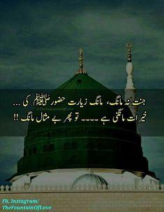 Islam Religion, Islam Muslim, Islam Quran, Islam Hadith, True Religion, Islamic Qoutes, Islamic Inspirational Quotes, Muslim Quotes, Iqbal Poetry