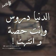 Image about text in راق لي by الواثقه بالله on We Heart It Like Quotes, Pretty Quotes, Real Life Quotes, Love Quotes For Him, Mood Quotes, Arabic Tattoo Quotes, Funny Arabic Quotes, Vie Motivation, Laughing Quotes