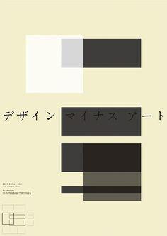 Design Minus Art exhibition poster by Shinnoske Sugisaki, 2008.