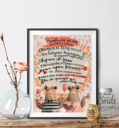 Правила дома бабушки и дедушки - семейный постер