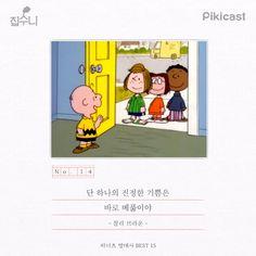 세상을 즐겁게 피키캐스트 Korean Alphabet, Korean Phrases, Learn Korean, Aesthetic Pastel Wallpaper, Korean Language, Emoticon, Cute Wallpapers, Cool Words, Best Quotes