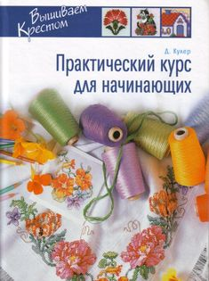 (12) Gallery.ru / Фото #1 - Кулер Д. - Практический курс для начинающих - irinask