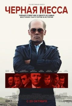 Black Mass from Movie Posters Johnny Depp plays real-life Boston mobster Whitey Bulger alongside an ensemble cast that includes Joel Edgerton, Dakota Johnson, Benedict Cumberbatch and more. Black Mass Film, Film Black, Movie Black, Joel Edgerton, 2015 Movies, Hd Movies, Movies To Watch, Movies Online, Latest Movies