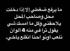 Funny Love Jokes, Funny Picture Jokes, Funny Games, Funny Photos, Arabic Memes, Arabic Funny, Funny Arabic Quotes, One Word Quotes, Funny Study Quotes