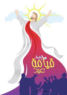 صور عيد القيامة 2021 بطاقات تهنئة لعيد القيامة المجيد Ascension Day Jesus Christ Illustration Ascension Of Jesus