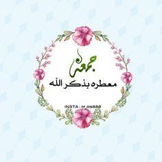 #الجمعه