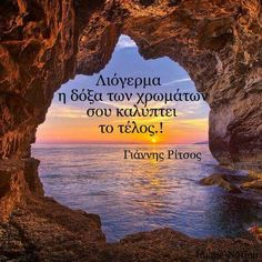 Wise Man Quotes, Men Quotes, Love Quotes, Feeling Loved Quotes, Good To Know, Greece, Poems, Tattoo, Feelings