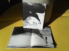 [오늘 생일 맞은 책]  부모의 싸움으로 아이는 슬퍼집니다. 하지만, 검은 새와 함께 날아오른 아이는 세상을 내려다보며 자신만의 세계를 갖게 되지요.  이수지 작가가 쓰고 그린 《검은 새》. 아이의 내면을 섬세하게 표현한 흑백 그림이 인상적인 책입니다.  http://www.gilbutkid.co.kr/modules/book/index.php?name=m_01_view=487