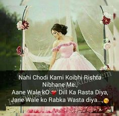 Heart Touching Lines, Sad Life, True Facts, Deep Words, Girls Dpz, Attitude Quotes, Love Quotes, Poetry, Romantic