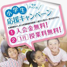 馬渕教室キャンペーン情報