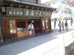 8/26 PM14:10 江ノ島、玉屋のようかん。 美味しいのかな? 結局買わない ^-^;