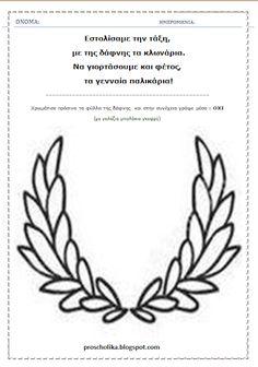 Ποιήματα για την 28η Οκτωβρίου - φυλλάδια εργασίας Greek History, Art History, 28th October, Tattoos, Flowers, Blog, Peace, Tatuajes, Florals