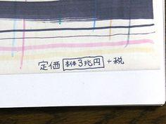 巻末の価格表示。消費税だけで2400億円。