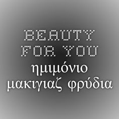 Beauty for you - ημιμόνιο μακιγιαζ φρύδια Weather, Weather Crafts