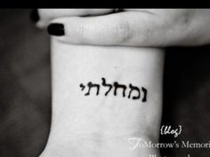 """""""forgiven"""" in Hebrew! I want this so bad on my mid back!"""