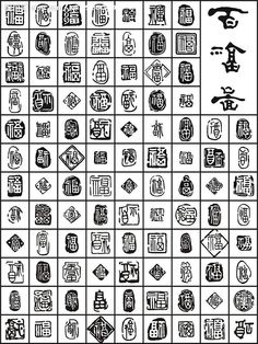 Chinese Typography, Chinese Calligraphy, Typography Design, Logo Design, Chinese Fonts Design, Japanese Stamp, Chinese Artwork, How To Write Calligraphy, Chinese Words