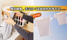 How to clean white clothing?