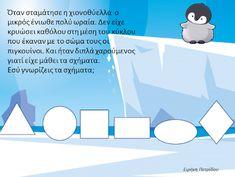 Μικρό Νηπιαγωγείο - Νηπιαγωγείο Μικρόπολης Ν. Δράμας: Η ΖΩΗ ΣΤΟΥΣ ΠΑΓΟΥΣ ( Οι πιγκουίνοι) Family Guy, Guys, Blog, Fictional Characters, Blogging, Fantasy Characters, Sons, Boys, Griffins