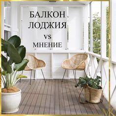 Лоджия/балкон. За и против. Entryway Bench, Furniture, Home Decor, Entry Bench, Hall Bench, Decoration Home, Room Decor, Home Furnishings, Home Interior Design