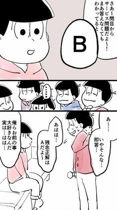 Ichimatsu, Twitter