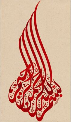 """Arabic calligraphic image of the opening phrase that precedes every chapter in the Koran, which roughly translates to: ""In the name of God; the most Merciful; the most Compassionate. Bismillah Calligraphy, Arabic Calligraphy Art, Arabic Art, Calligraphy Alphabet, Coran, Canvas Art, Wallpaper, Celtic Dragon, Celtic Art"