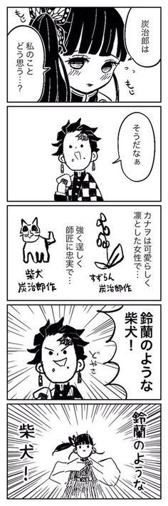 鈴蘭 の よう な 柴犬