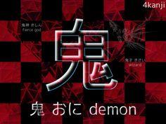 Kanji wallpaper for Demon.