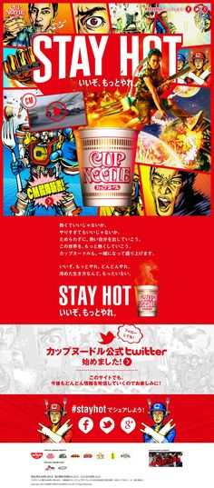http://www.cupnoodle.jp/stayhot/ 日清杯麵 漫畫風格Graphic Design