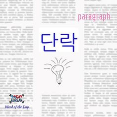 """Here's today's Korean word of the day!  The word 단락 means """"paragraph. If you can't read this word yet, download our free EPIC Korean reading guide by clicking the link in our bio and we'll teach you in 60 minutes.  Repin if this was helpful ^^"""