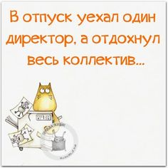 #правдажизни #юмор #позитив #начальник