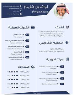 Free Cv Template Word, Cv Templates Free Download, Job Resume Template, Resume Design Template, Graphic Design Cv, Web Design, Cv Words, Learn Arabic Alphabet, Free Resume