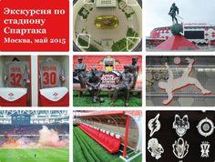 Экскурсия по домашнему стадиону Спартака --- excursion on Spartak stadium #спартак #москва #spatrak #moscow #groundhopping