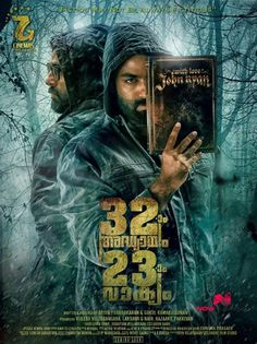 32aam Adhyayam 23aam Vaakyam Movie Poster
