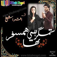Sitamgar Hi Humsafar Tha novel by Iqra Sheikh Famous Novels, Best Novels, Romantic Novels To Read, Romance Novels, Namal Novel, Free Books To Read, Urdu Novels, Reading Online, Revenge