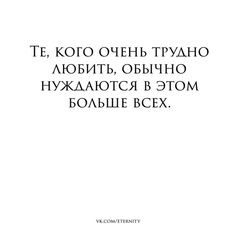 Russian Quotes, Text Pictures, Better Day, Philosophy, Quotations, Texts, Psychology, Motivational Quotes, Poems