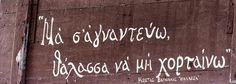 Καλό Σαββατοκύριακο! Poem Quotes, Wisdom Quotes, Poems, Images And Words, Greek Quotes, English Quotes, True Stories, Inspire Me, Wise Words